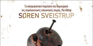 Κυκλοφορεί από τις εκδόσεις διόπτρα το βιβλίο του Soren Sveistrup «Ο καστανάνθρωπος» ( The chestnut man) σε μετάφραση του Βαγγέλη Γιαννίση.