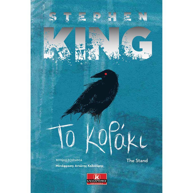 Δύο νέες επανεκδόσεις βιβλίων του Stephen King κυκλοφορούν από τις εκδόσεις Κλειδάριθμος