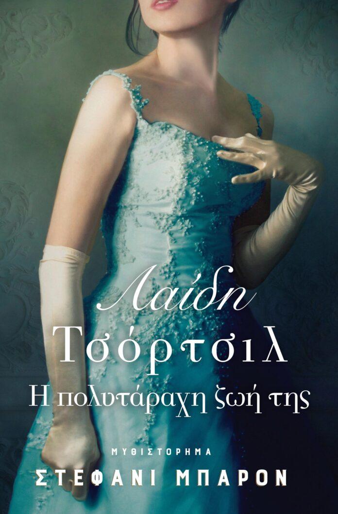 Κυκλοφόρησε από τις εκδόσεις Gema το συναρπαστικό μυθιστόρημα «Λαίδη Τσόρτσιλ: Η πολυτάραχη ζωή της» της Στέφανι Μπάρον.