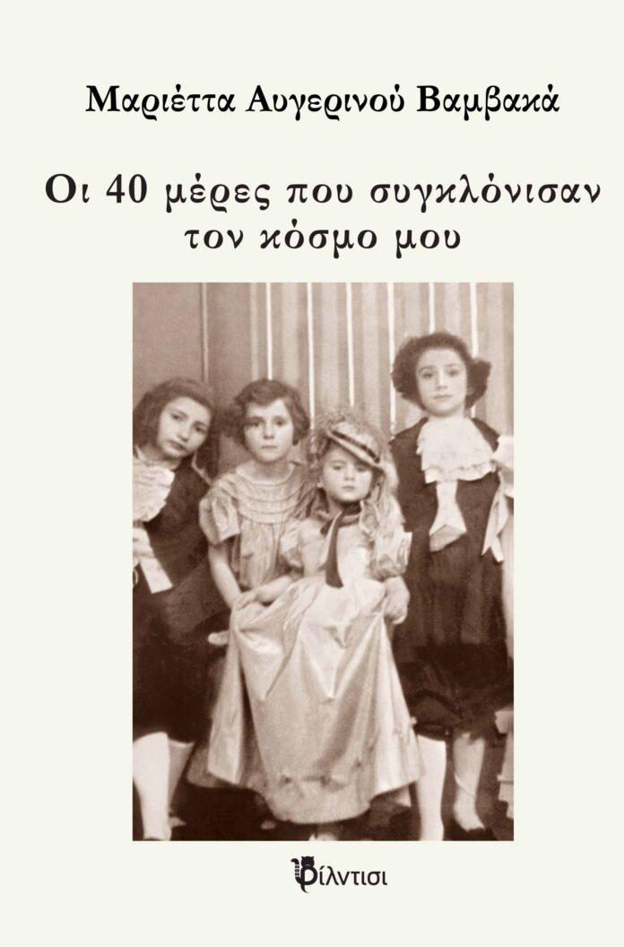 Κυκλοφόρησε από τις εκδόσεις Φίλντισι το βιβλίο «Οι 40 μέρες που συγκλόνισαν τον κόσμο μου» της Μαριέττας Αυγερινού Βαμβακά.