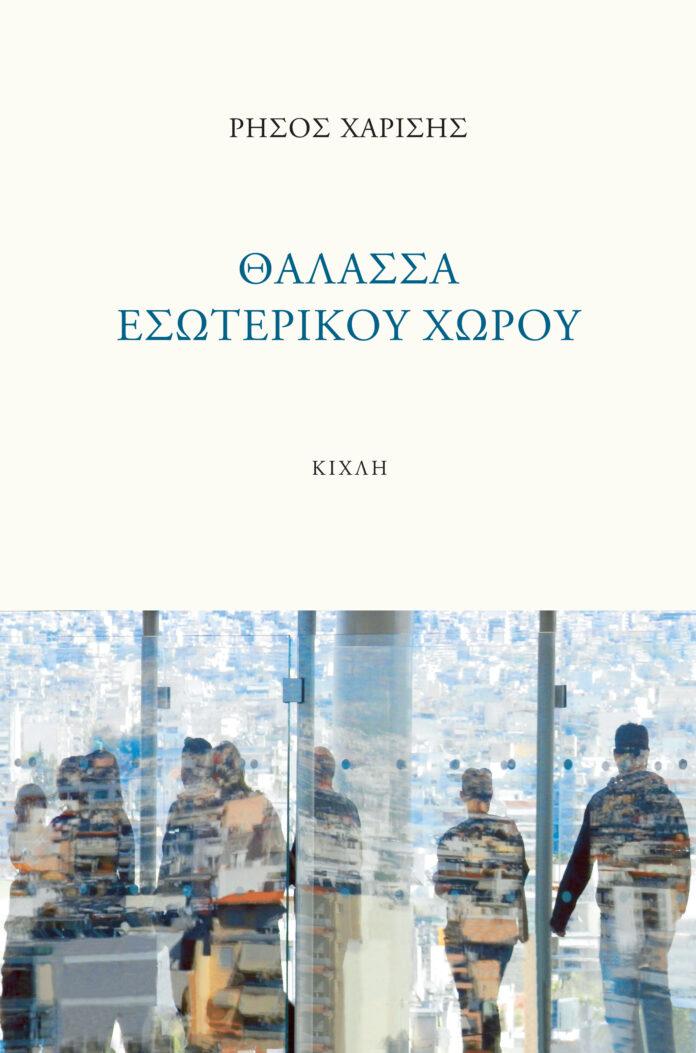 «Θάλασσα εσωτερικού χώρου»: Η ποιητική συλλογή του Ρήσου Χαρίση