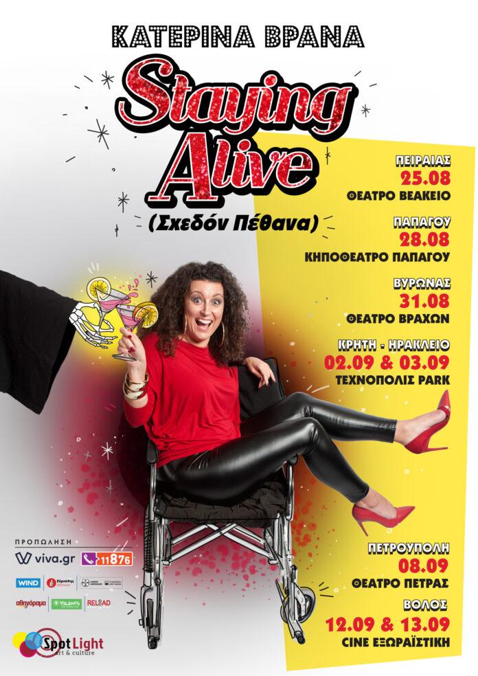 """Μετά τις sold out παραστάσεις της σε Αθήνα και Θεσσαλονίκη και ένα διάλειμμα- μοιραία- λόγω του lockdown, η Κατερίνα Βρανά επιστρέφει με την παράσταση """"StayingAlive"""" (Σχεδόν Πέθανα)"""