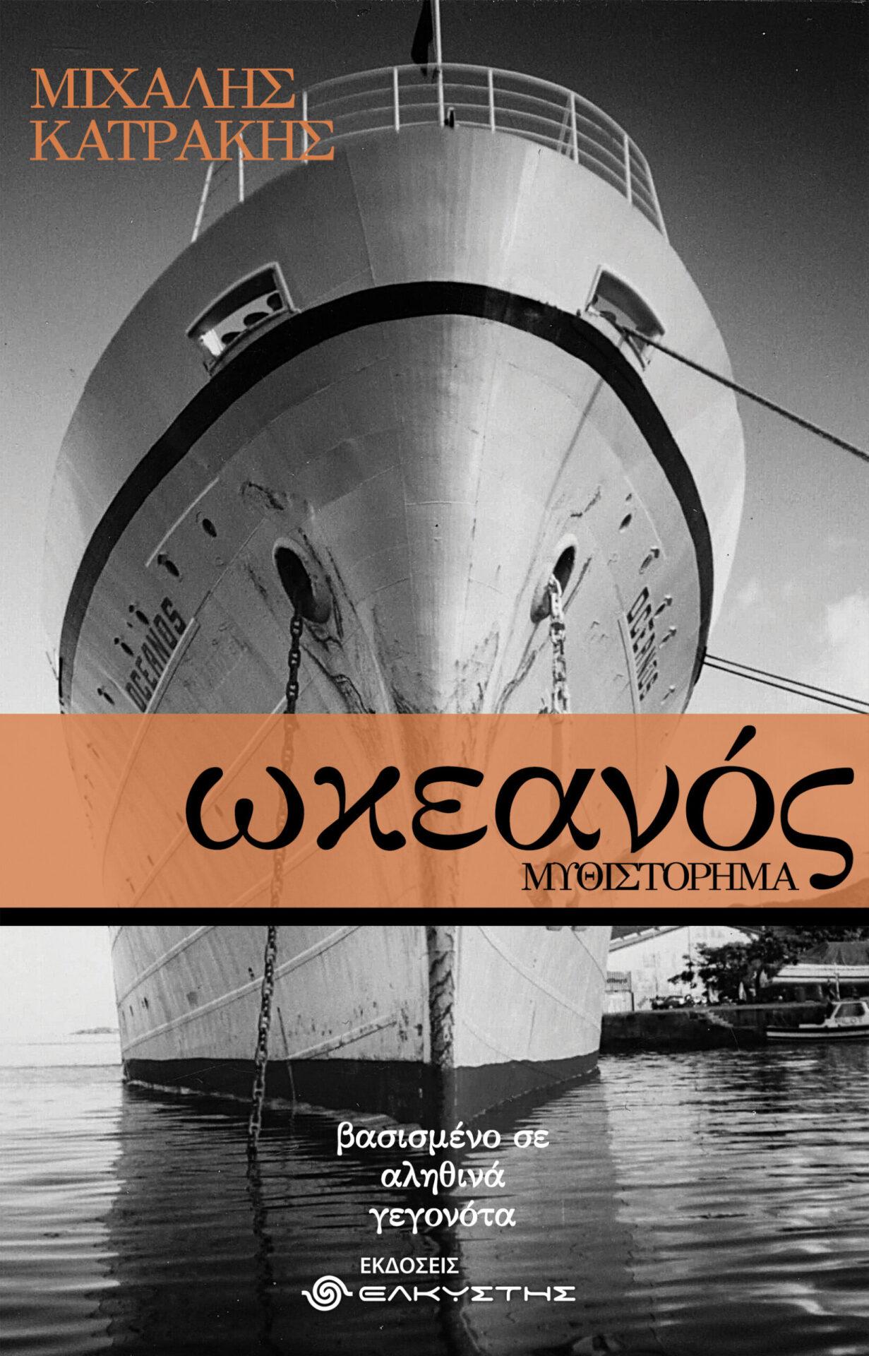 «Ωκεανός» του Μιχάλη Κατράκη- εκδόσεις Ελκυστής