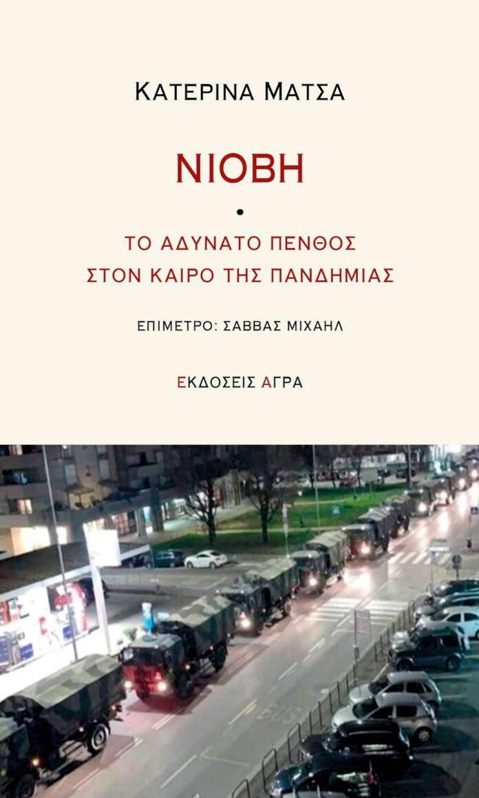 Κυκλοφορεί από τις εκδόσεις Άγρα το βιβλίο της ψυχιάτρου Κατερίνας Μάτσα με τίτλο «Νιόβη-Το αδύνατο πένθος της πανδημίας».