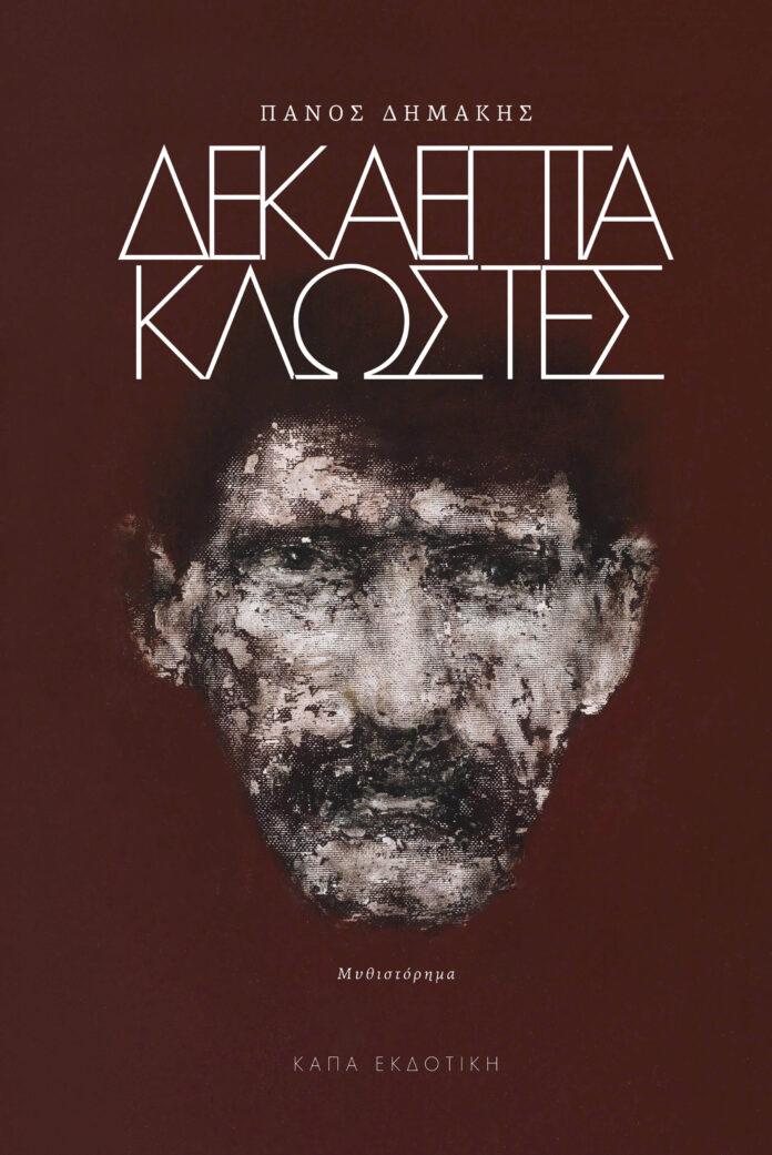 Μόλις κυκλοφόρησε από την Κάπα Εκδοτική,ένα συγκλονιστικό μυθιστόρημα,για το αγριότερο άγνωστο έγκλημα της Έλλάδας,με τίτλο: Δεκαεπτά κλωστέςτου Πάνου Δημάκη
