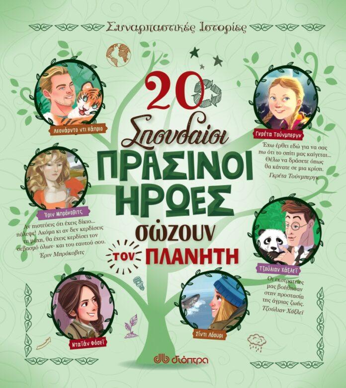 Κυκλοφορεί από τις εκδόσεις Διόπτρα το βιβλίο20 σπουδαίοι πράσινοι ήρωες σώζουν τον πλανήτη από την αγαπημένη σειράΣυναρπαστικές Ιστορίες.
