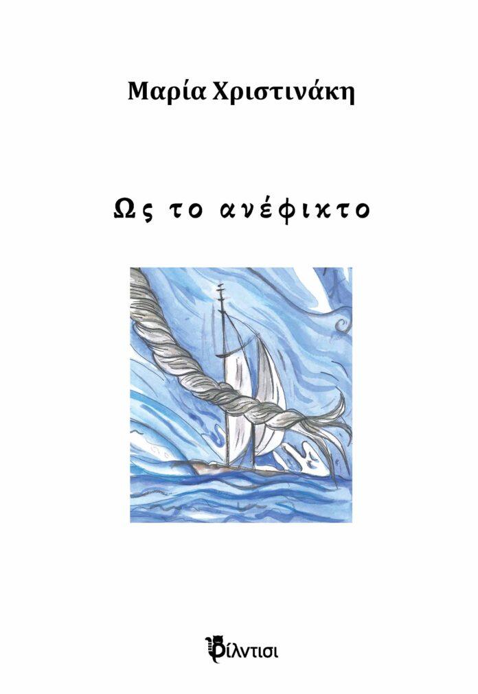 «Ως το ανέφικτο» είναι ο τίτλος της πρώτης ποιητικής συλλογής της Μαρίας Χριστινάκη και κυκλοφορεί από τις Εκδόσεις Φίλντισι. Πρόκειται για 35 ποιήματα με ζωγραφικές παρεμβάσεις από την Αννίτα Ουγουρλόγλου.