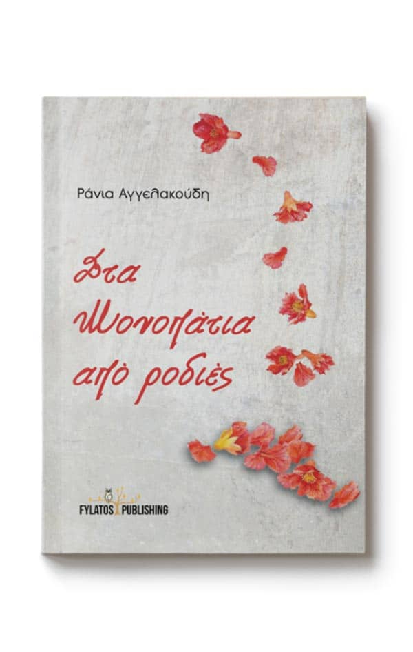 Νέα κυκλοφορία: «Στα μονοπάτια από ροδιές» από τις εκδόσεις Φυλάτος