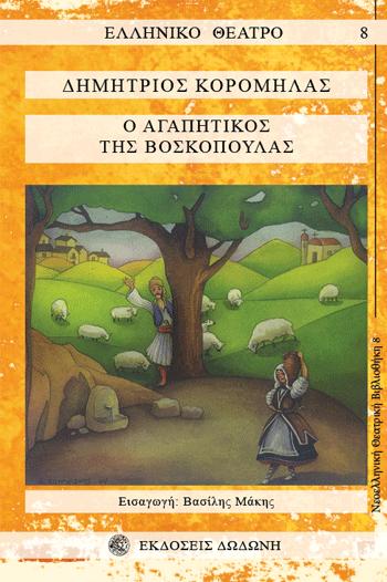 Κυκλοφορεί από τις εκδόσεις Δωδώνη το θεατρικό έργο «Ο αγαπητικός της βοσκοπούλας». Ο Αγαπητικός της Βοσκοπούλαςείναι ένα από τα έργα που δεν χάνουν ποτέ την αξία τους.