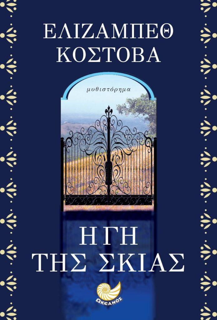 Η Ελίζαμπεθ Κόστοβα έπειτα από το συγκλονιστικό best seller «Ο Ιστορικός» επιστρέφει με το τρίτο της βιβλίο με τίτλο «Η γη της σκιάς». Πρόκειται για ένα πολυεπίπεδο και μυστηριώδες έργο