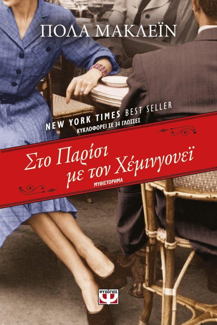 «Στο Παρίσι με το Χέμινγουεϊ» της Πόλα Μακλέιν, εκδόσεις Ψυχογιός