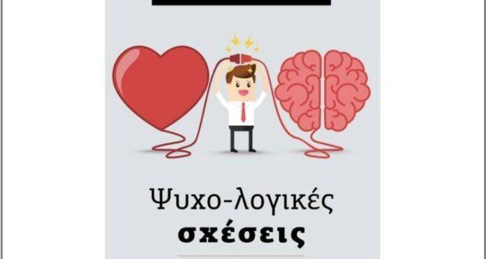 Ψυχο-λογικες σχέσεις