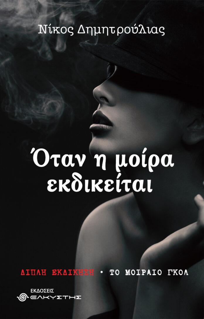 Το βιβλίο «Όταν η μοίρα εκδικείται»θα το προμηθευτείτε από όλα τα βιβλιοπωλεία της Ελλάδας!