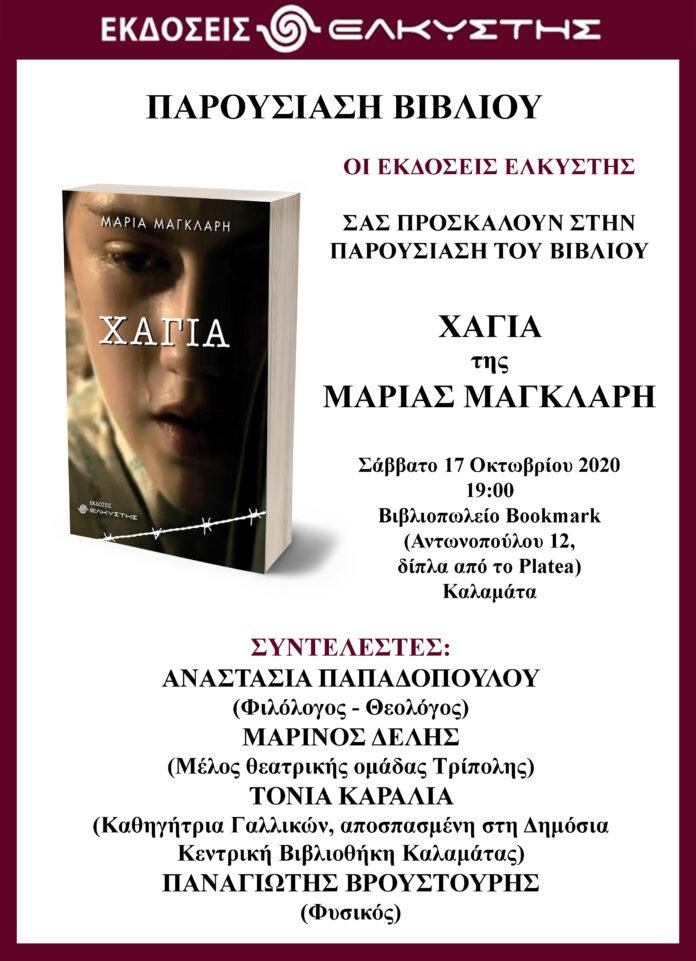 Παρουσίαση του βιβλίου «ΧΑΓΙΑ» της Μαρίας Μάγκλαρη