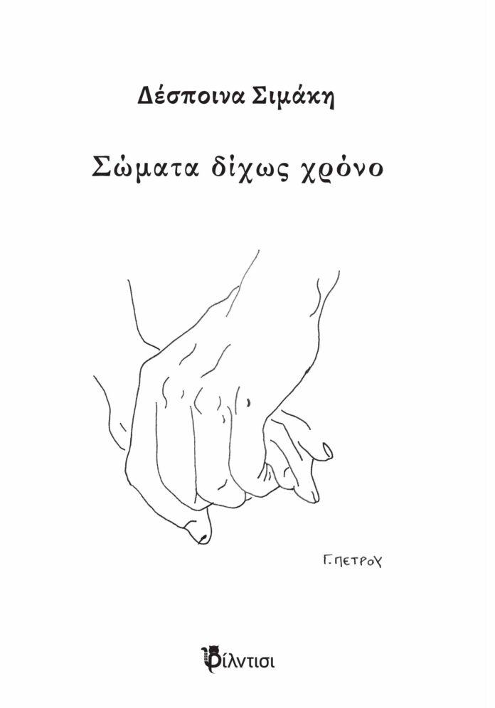 Νέα κυκλοφορία: «Σώματα δίχως χρόνο» της Δέσποινας Σιμάκη