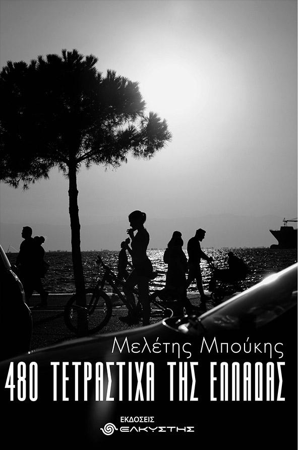 Κυκλοφορεί από τις εκδόσεις Ελκυστής η ποιητική συλλογή με τίτλο «480 τετράστιχα της Ελλάδας». Λίγα λόγια για την ποιητική συλλογή:
