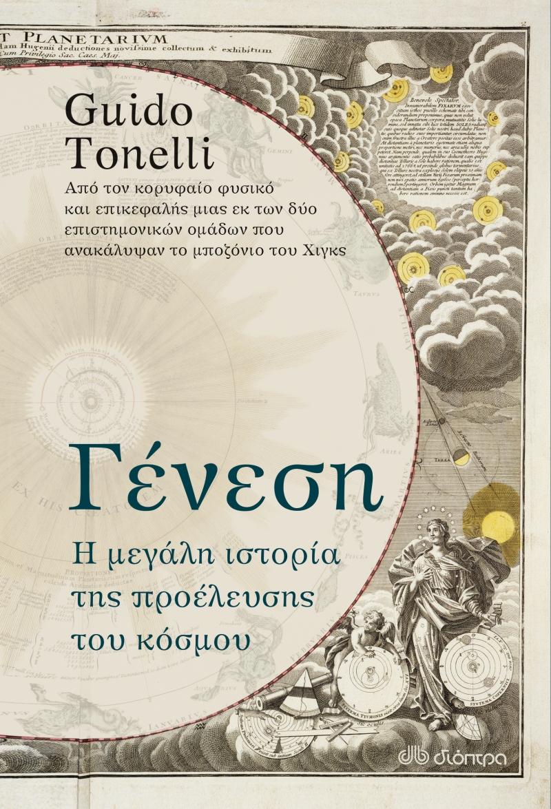 Νέες κυκλοφορίες βιβλίων από τις εκδόσεις Διόπτρα