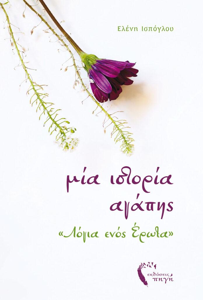 Κυκλοφορεί από τις Πρότυπες εκδόσεις Πηγή η ποιητική συλλογή της Ελένη Ισπόγλου με τίτλο «Μια ιστορία αγάπης».