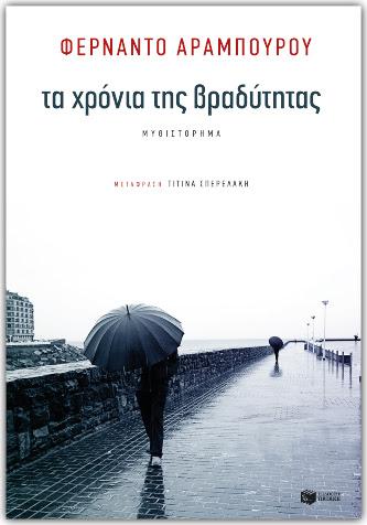 Κυκλοφορεί από τις εκδόσεις Πατάκη το βιβλίο του Φερνάντο Αραμπούρου «Tα χρόνια της βραδύτητας». Tα χρόνια της βραδύτητας» «ΕΓΩ, ΚΥΡΙΕ ΑΡΑΜΠΟΥΡΟΥ, για