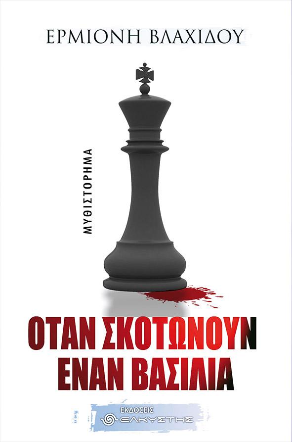 Νέα κυκλοφορία:«Όταν σκοτώνουν έναν βασιλιά» της Ερμιόνης Βλαχίδου
