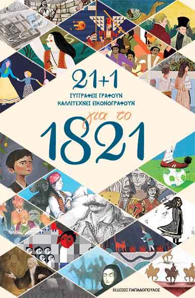 Διακόσια χρόνια πέρασαν από την Επανάσταση του 1821. Όμως οι ιδέες και οι αξίες της βρίσκονται δίπλα μας, σε κάθε βήμα!