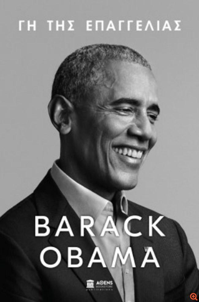 «Γη της Επαγγελίας» Μπαράκ Ομπάμα- Athens Bookstore Publications