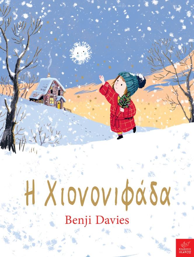 Νέα κυκλοφορία: «Η Χιονονιφάδα» του Benji Davies από τις εκδόσεις Ίκαρος