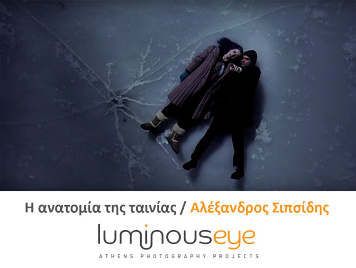 Διαδικτυακό σεμινάριο με θέμα «Η ανατομία της ταινίας» με τον σκηνοθέτη Αλέξανδρο Σιπσίδη