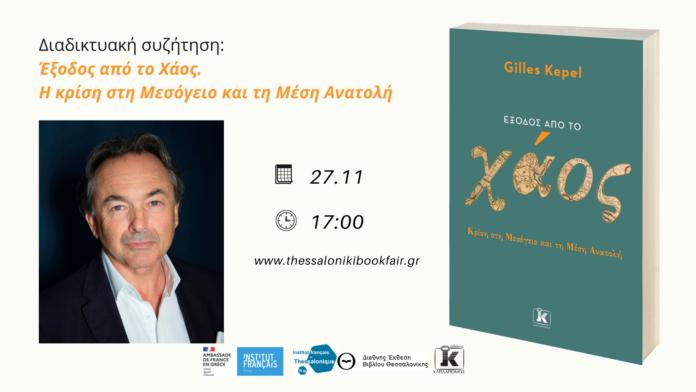 Ο Gilles Kepel live στη 17η Έκθεση Βιβλίου Θεσσαλονίκης