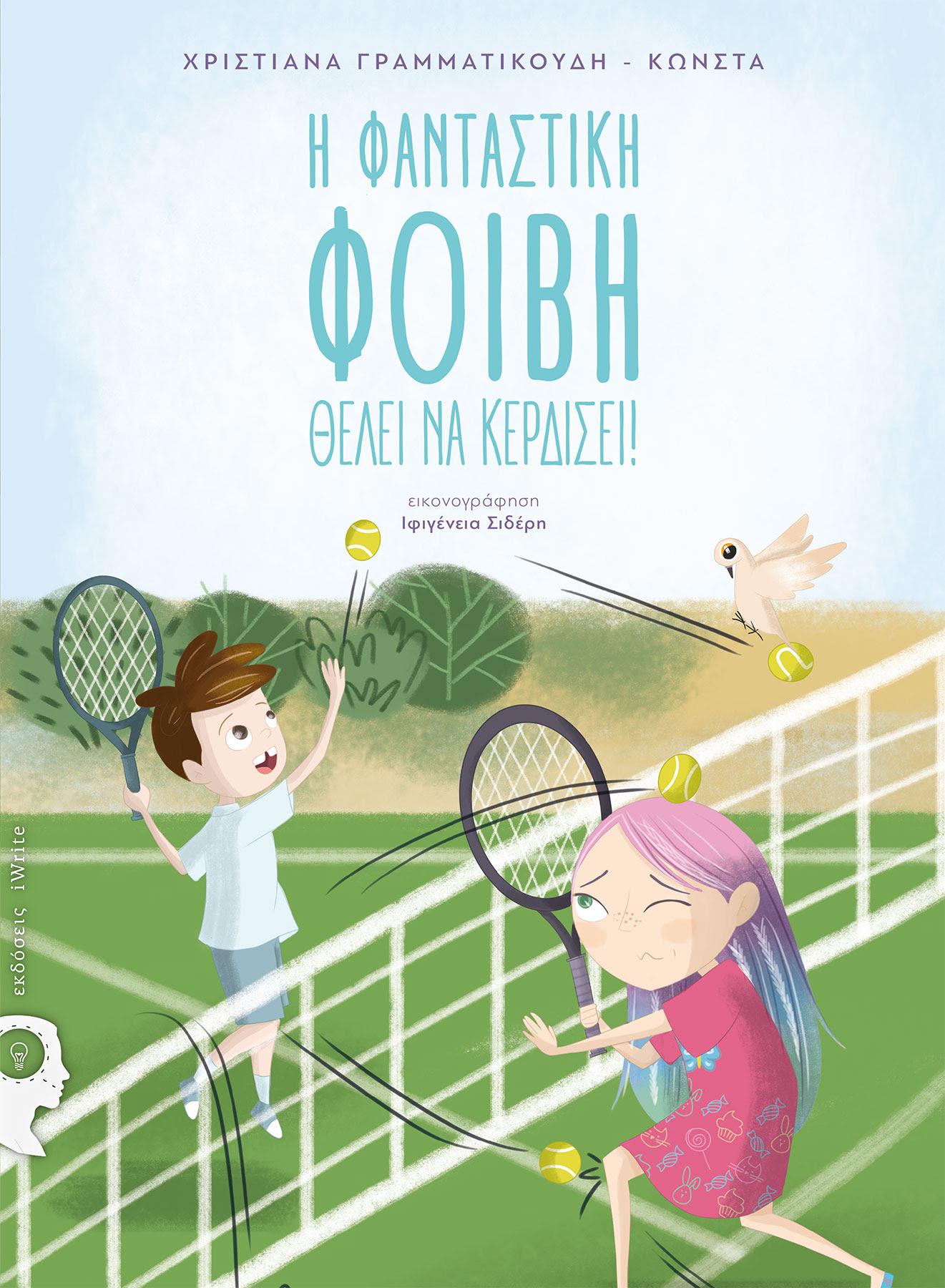 Νέες Κυκλοφορίες παιδικών βιβλίων από τις εκδόσεις iWrite
