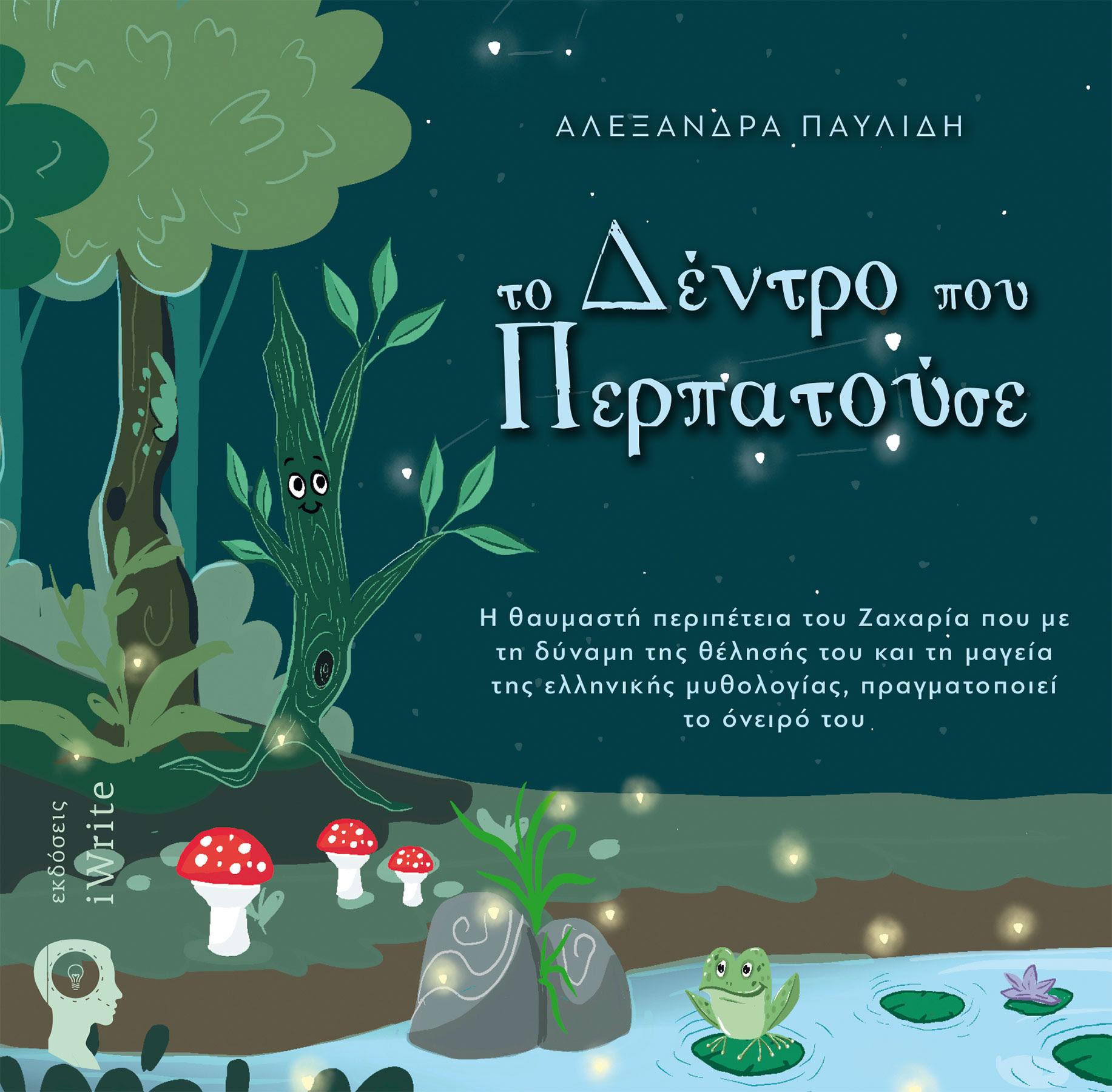 Νέες Κυκλοφορίες παιδικών βιβλίων από τις εκδόσεις i-Write