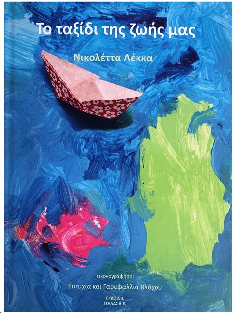 Το νέο παιδικό βιβλίο της Νικολέττας Λέκκα, από τις εκδόσεις ΓΕΛΛΑΣ, ξεκινάει τη χρονιά με τον πιο ταξιδιάρικο τρόπο. Μια ιστορία για την επιλογή