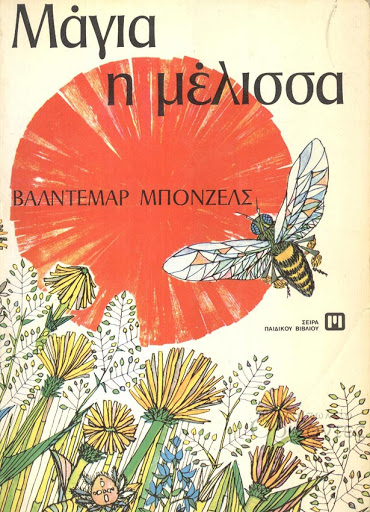 Μάγια η Μέλισσα