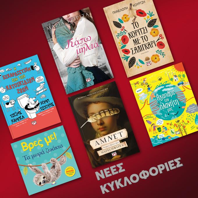 Φεβρουάριος 2021: Νέες κυκλοφορίες βιβλίων από τις εκδόσεις Ψυχογιός