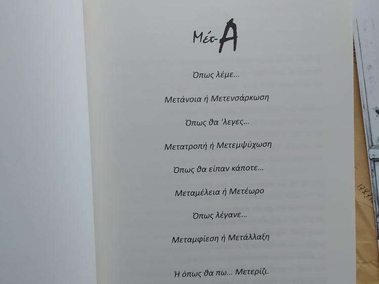 Μέτ-Α